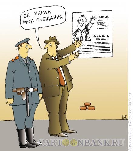 Карикатура: Политические обещания, Анчуков Иван