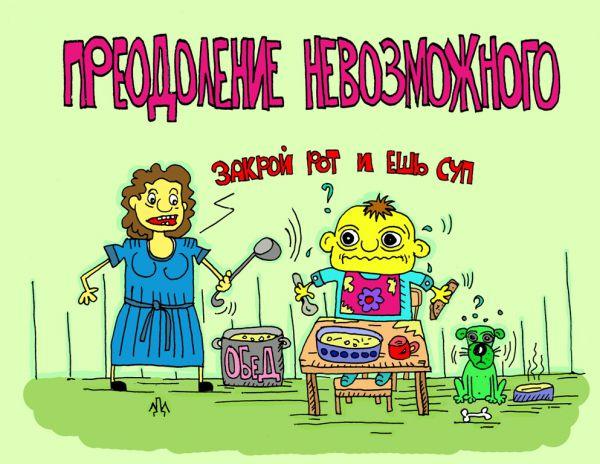 Карикатура: понимай как хочешь, но выполнить обязан!, leon2008