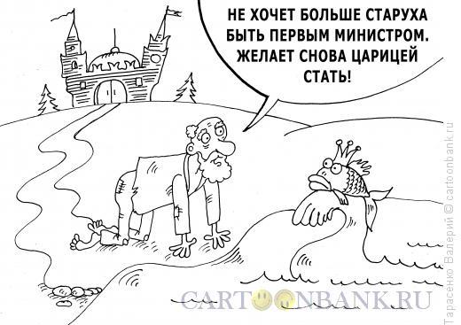 Карикатура: Последнее желание, Тарасенко Валерий