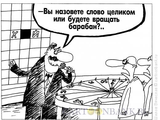 Карикатура: Слово целиком, Шилов Вячеслав