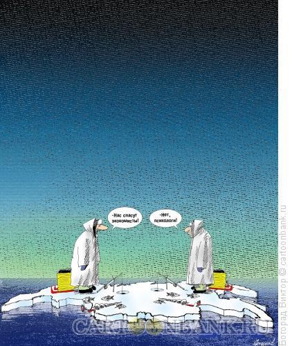 Карикатура: Спор рыбаков на льдине, Богорад Виктор
