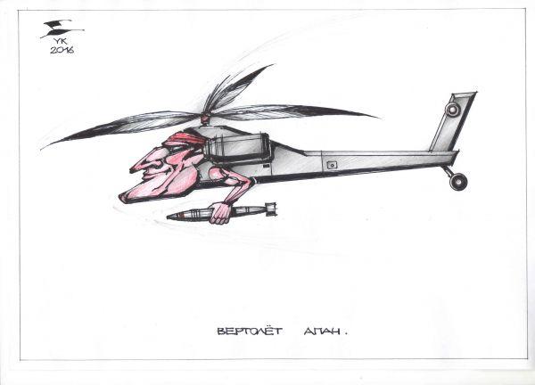 Карикатура: Вертолет Апач ., Юрий Косарев