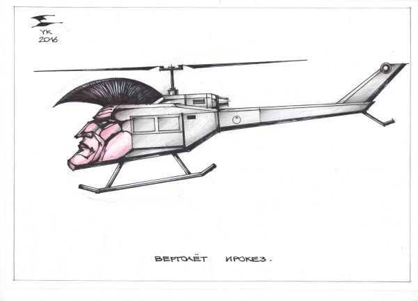 Карикатура: Вертолет Ирокез ., Юрий Косарев