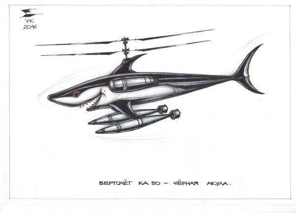 Карикатура: Вертолет КА 50 - Черная акула ., Юрий Косарев