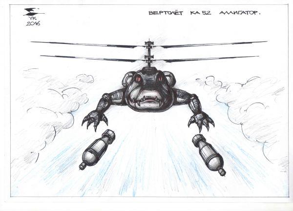 https://www.anekdot.ru/i/caricatures/normal/18/4/16/vertolet-ka-52-alligator-.jpg