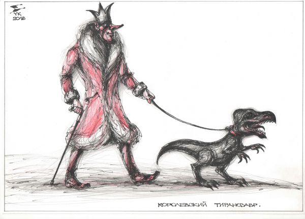 Карикатура: Королевский тиранозавр ., Юрий Косарев