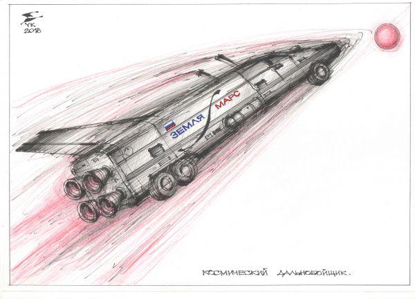 Карикатура: Космический дальнобойщик ., Юрий Косарев