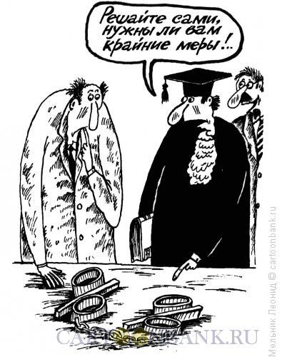 Карикатура: Крайние меры, Мельник Леонид
