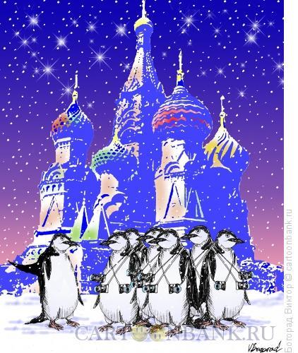 Карикатура: Туристы в Москве, Богорад Виктор