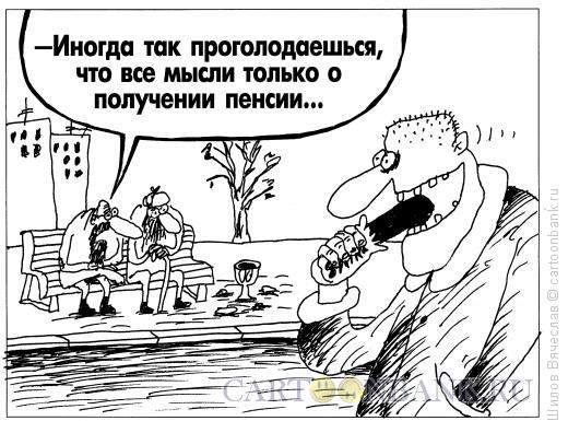 Карикатура: Мысли о пенсии, Шилов Вячеслав