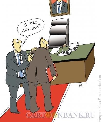 Карикатура: Шеф, Анчуков Иван