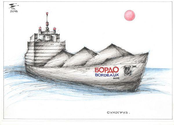 Карикатура: Сухогруз . Сухое вино Бордо ., Юрий Косарев