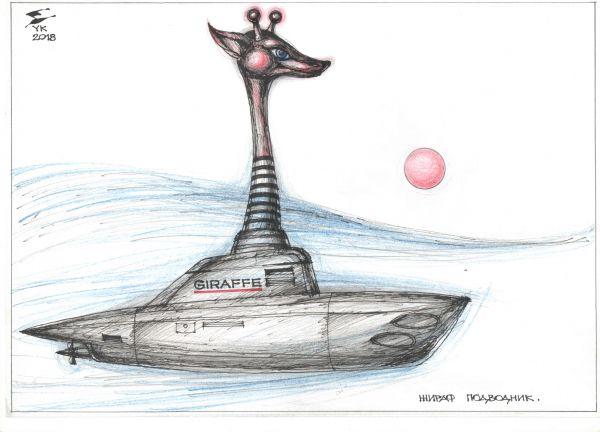 Карикатура: Жираф - подводник ., Юрий Косарев