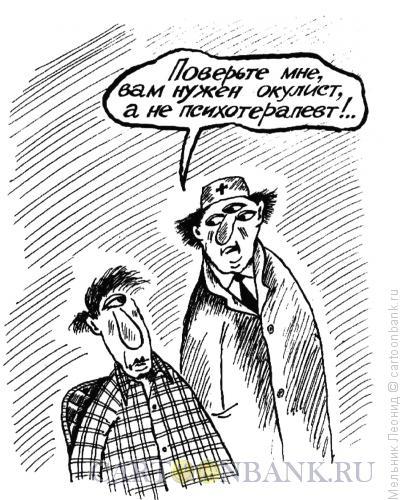 Карикатура: Не тот врач, Мельник Леонид