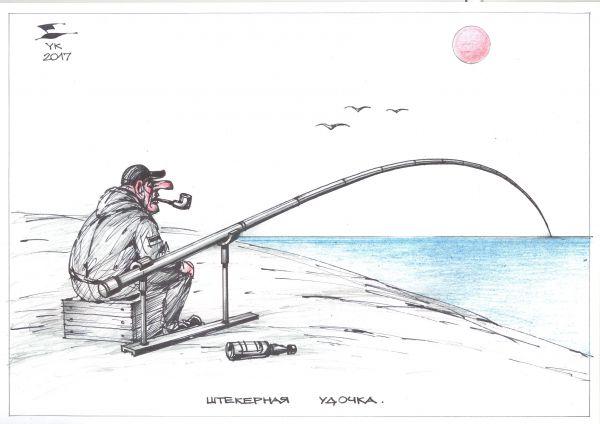 Карикатура: Штекерная удочка ., Юрий Косарев
