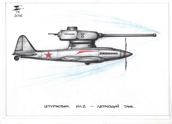 Карикатура: Штурмовик ИЛ 2 - летающий танк ., Юрий Косарев