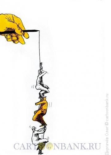 Карикатура: Ввверх по ниточке, Дергачёв Олег