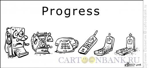 Карикатура: Прогресс, Дубинин Валентин