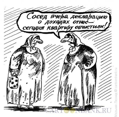 Карикатура: Прямая взаимосвязь, Мельник Леонид