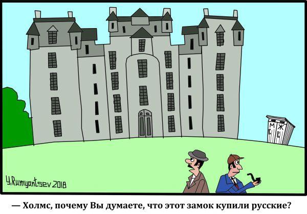 Карикатура: Шерлок Холмс и доктор Ватсон., Юрий Румянцев