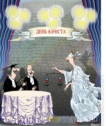 Карикатура: День юриста, Богорад Виктор