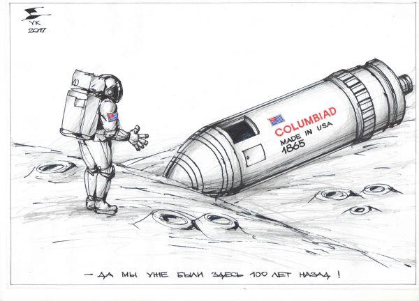 Карикатура: - Да мы уже были здесь 100 лет назад ! Колумбиада - пушка из книги Из пушки на Луну ., Юрий Косарев