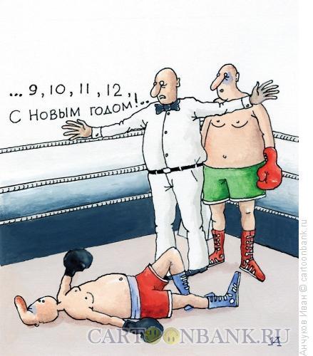 Карикатура: Бокс, Анчуков Иван