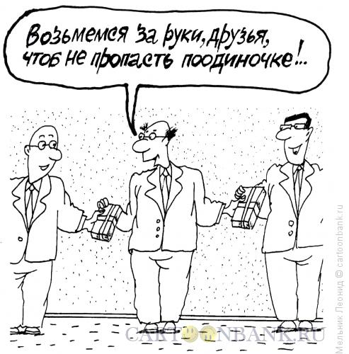 Карикатура: Цепочка, Мельник Леонид