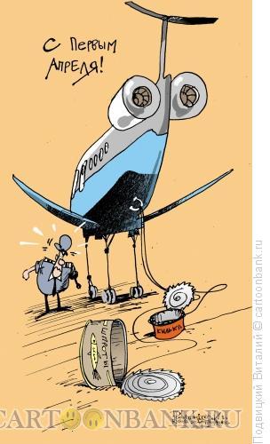 Карикатура: С первым апреля, Подвицкий Виталий