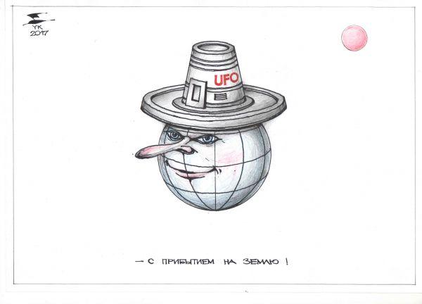 Карикатура: С прибытием на Землю !, Юрий Косарев