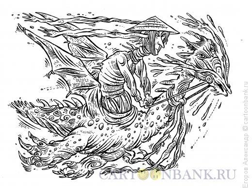 Карикатура: Верхом на драконе, Егоров Александр