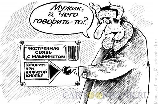 Карикатура: Инструкция, Мельник Леонид