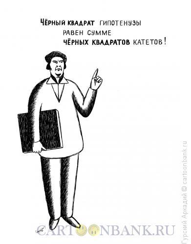 Карикатура: малевич и чёрный квадрат, Гурский Аркадий