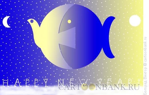 Карикатура: Новогодняя открытка с птицей и рыбой 1, Богорад Виктор