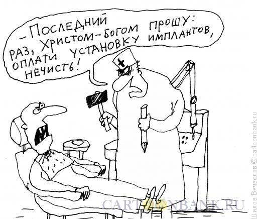 Карикатура: За все надо платить, Шилов Вячеслав