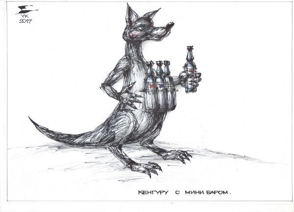Карикатура: Кенгуру с минибаром ., Юрий Косарев