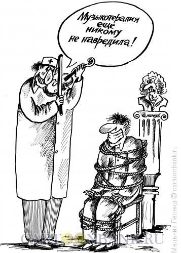 Карикатура: Музыкотерапия, Мельник Леонид