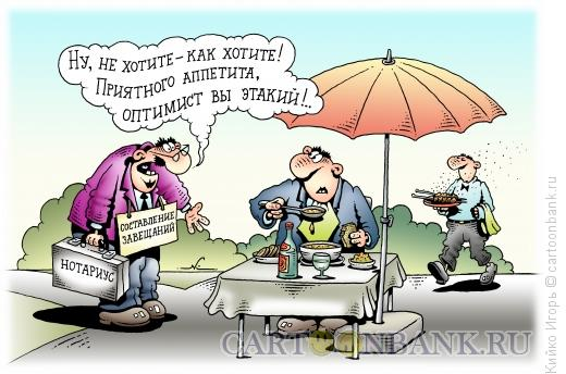 Карикатура: Нотариус в кафе, Кийко Игорь