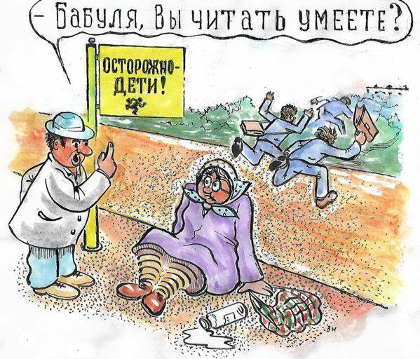 Карикатура: Осторожно, дети!, Зеркаль Николай Фомич