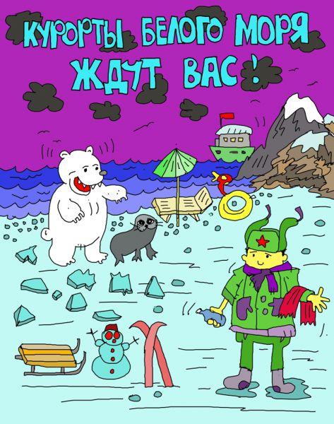 Карикатура: отдых - это хорошо., leon2008