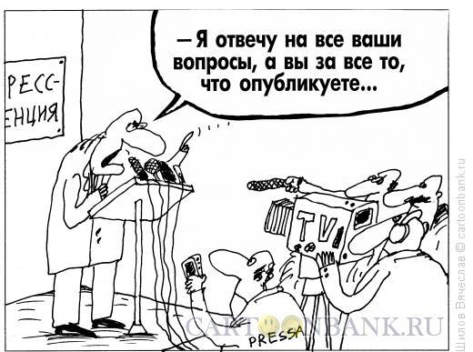 Карикатура: Ответы на вопросы, Шилов Вячеслав