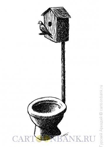 Карикатура: скворечник над унитазом, Гурский Аркадий