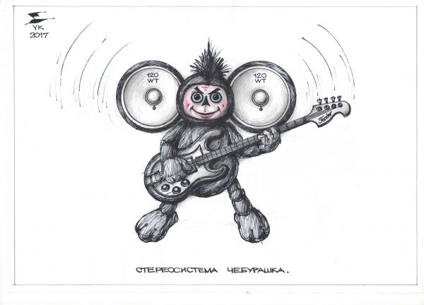 Карикатура: Стереосистема Чебурашка ., Юрий Косарев