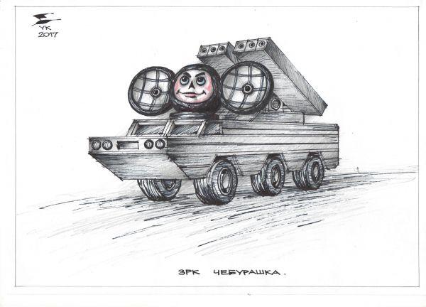 Карикатура: Зенитно - ракетный комплекс Чебурашка ., Юрий Косарев