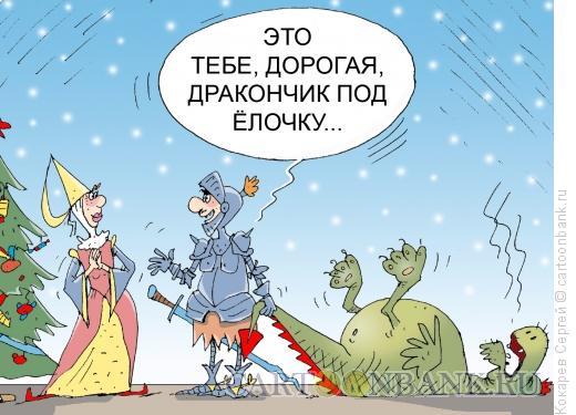 Карикатура: дракончик, Кокарев Сергей