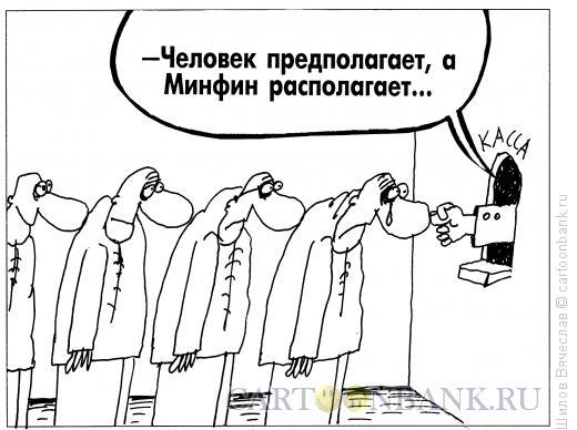 Карикатура: Минфин, Шилов Вячеслав