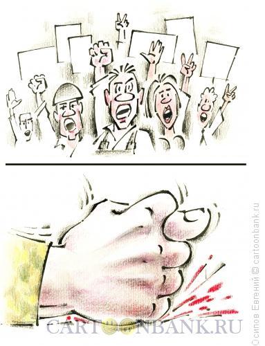Карикатура: народ и власть, Осипов Евгений