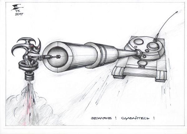 Карикатура: Земляне ! Сдавайтесь !, Юрий Косарев