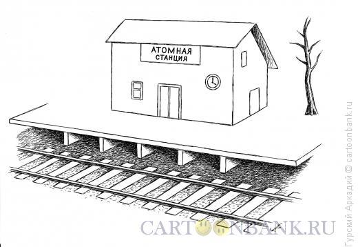 Карикатура: атомная станция, Гурский Аркадий