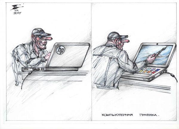 Карикатура: Компьютерная графика ., Юрий Косарев